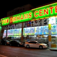 Two Dirhams Center, Sharjah